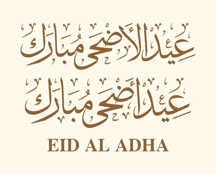 Eid Al Adha Mubarak Arabic calligraphy islamic illustration vector download pro