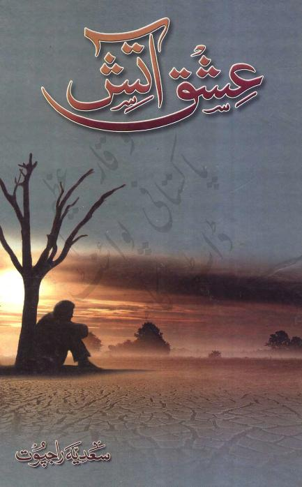 Ishq Atish is a very well written complex script novel by Sadia Rajpoot which depicts normal emotions and behaviour of human like love hate greed power and fear , Sadia Rajpoot is a very famous and popular specialy among female readers