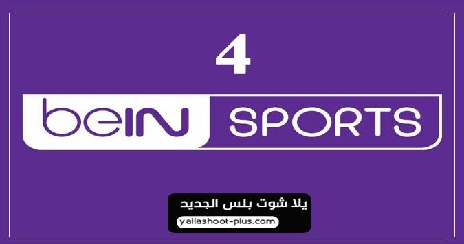 تردد قناة بي ان سبورت المشفرة 4
