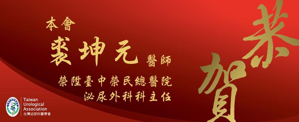 臺中榮民總醫院泌尿外科科主任由裘坤元醫師升任