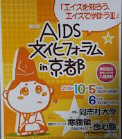 2013_10_5AIDS文化フォーラム