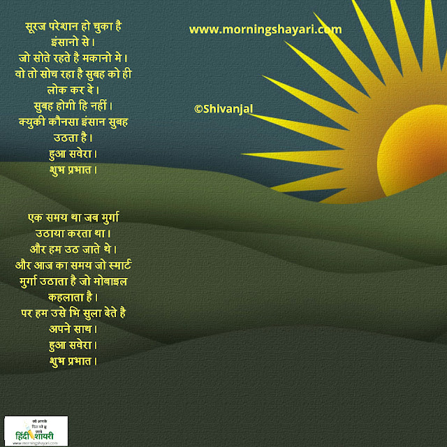good morning shayari image good morning photo shayari good morning shayari photo good morning hindi shayari good morning image with shayari hd good morning shayari in hindi with photo good morning shayari download good morning shayari wallpaper good morning shayari pic