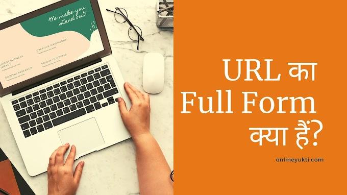 URL Full Form   URL का Full Form क्या हैं?