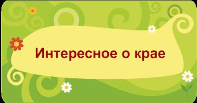 http://www.akdb22.ru/interesnoe-o-krae