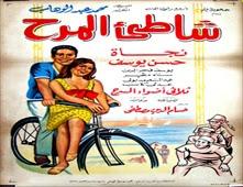 فيلم شاطئ المرح