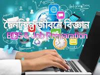 দৈনন্দিন বিজ্ঞান নিয়ে সেরা ২০০ টি MCQ | 40th BCS & Job Preparation