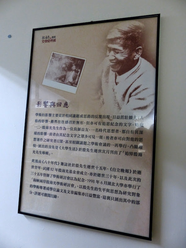 Taipei. Yin Foo-Sun s Residence . La maison d un.grand intellectuel Taïwanais, a côté de ShiDa - maison%2Becrivain%2B024.JPG
