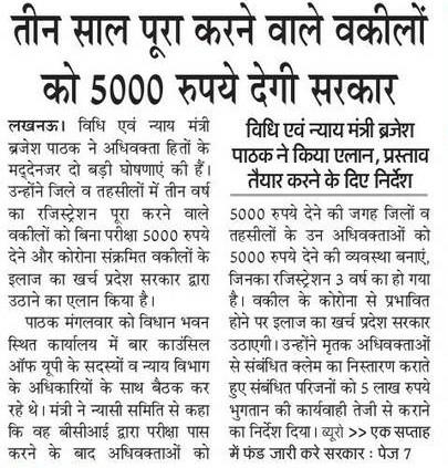 तीन साल पूरा करने वाले वकीलों को 5000 रुपए देगी सरकार