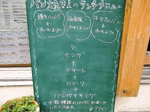 メニュー看板(【東京都世田谷区】パン焼き人)