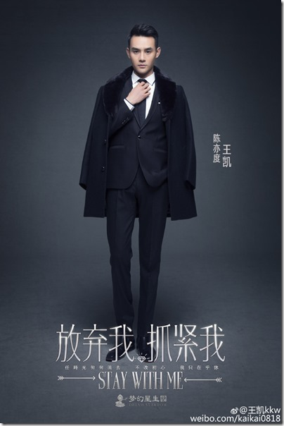 Stay with Me 放棄我抓緊我 Wang Kai 王凱 Poster 12