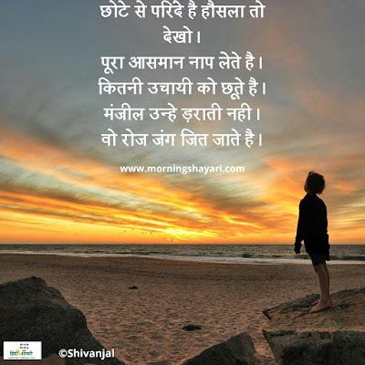 best motivational shayari in hindi image motivational shayari images in hindi best motivational shayari in hindi images best motivational shayari in hindi download