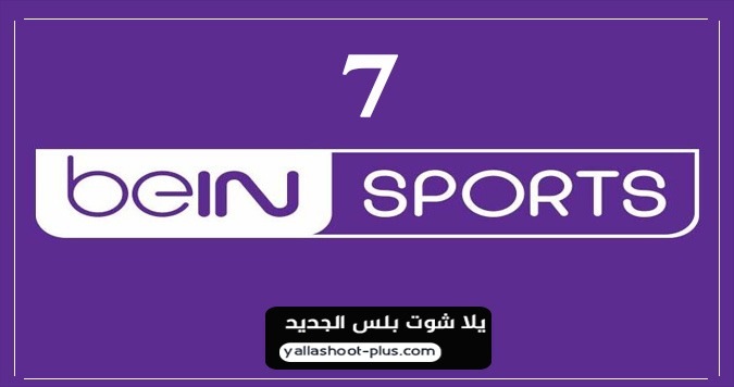 تردد قناة بي ان سبورت المشفرة 7
