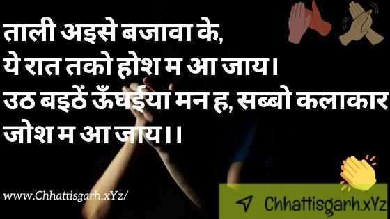 Taalee A Man Hva Ke,  Ye Shaam Tak Hosh Ma Aa Vidhi.  Uth Baithen Ongheeya, Sabbo Kala Josh Ma Aa Jaay..  👏 👏 👏 👏