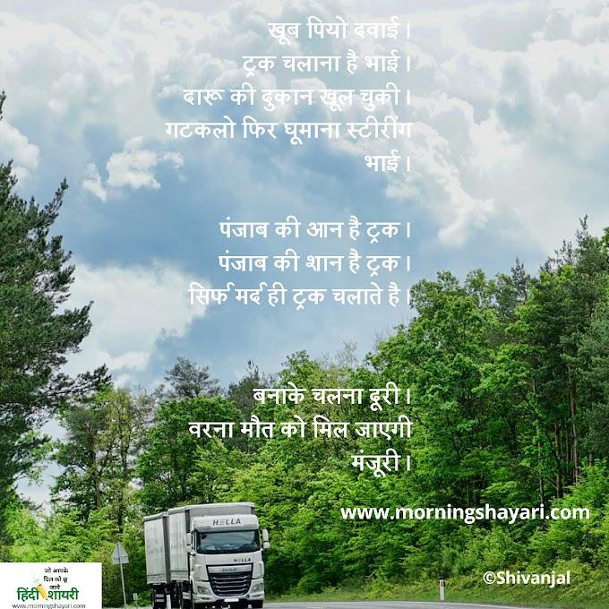 Truck Shayari, driver shayari, Driving Shayari, Truck Image