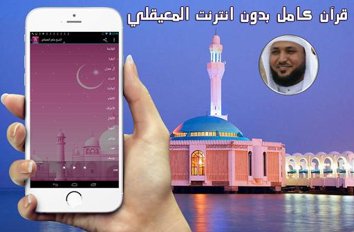 المعيقلي - القرآن صوت بدون نت for PC