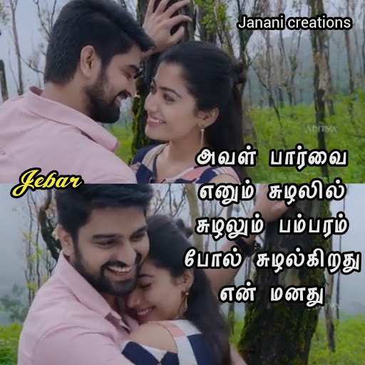 Janani Creations Love Quotes Tamil Love Quotes