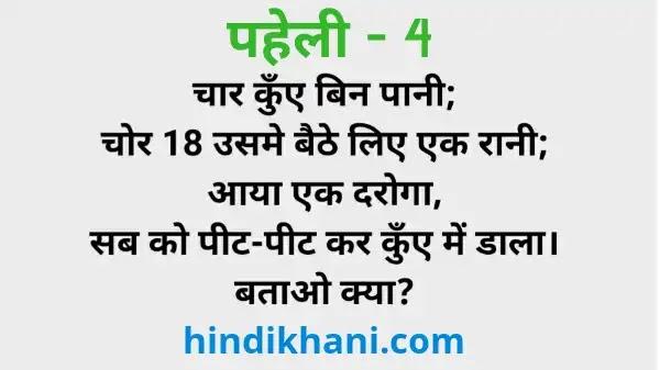 5 jasoosi paheliyan with answer