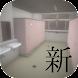 脱出ゲーム 新・学校のトイレからの脱出2 - Androidアプリ