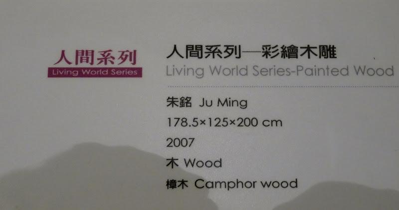 TAIWAN.Musée Jun Ming au nord de Taipei - P1040834.JPG