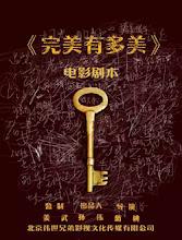 The Door China Movie