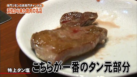 寺門ジモンの肉専門チャンネル #31 「大貫」-0359.jpg