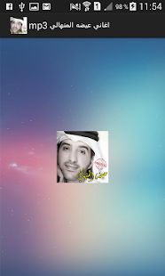 Download أغاني عيضه المنهالي MP3 For PC Windows and Mac apk screenshot 1