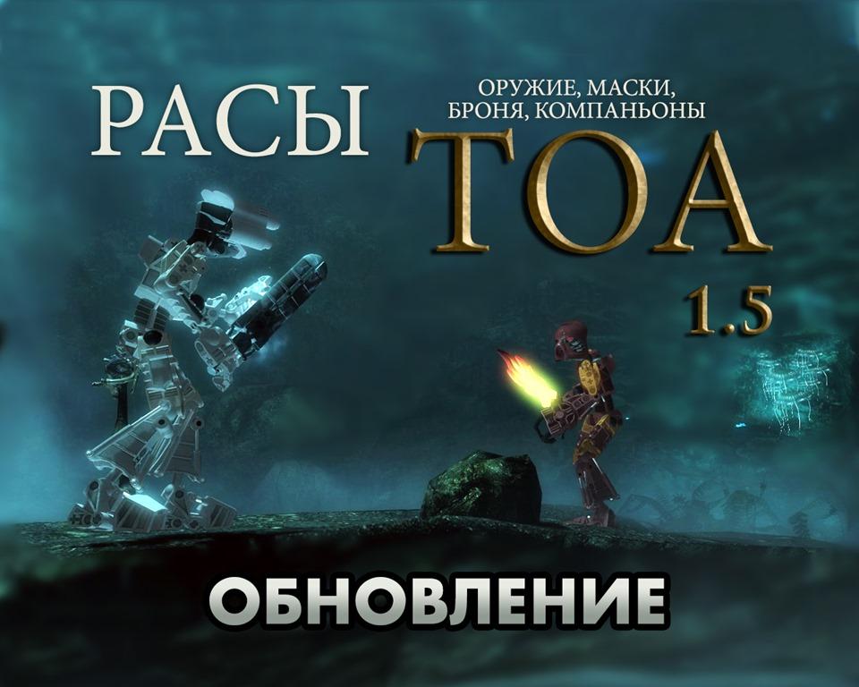 [Toa_Races_logo_4_rus_big_update%5B5%5D]