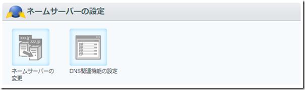 6_お名前ドットコム_ネームサーバーの設定