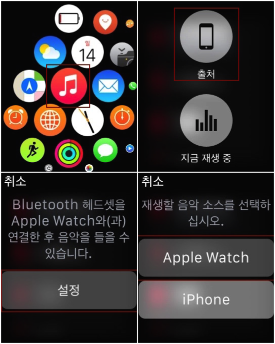 애플워치음악03