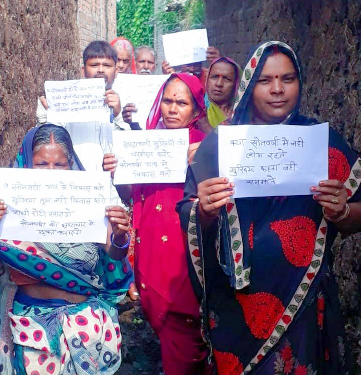भ्रष्टाचार का आरोप लगा ग्रामीणों ने दिया धरना, जनप्रतिनिधियों पर लगाया आरोप