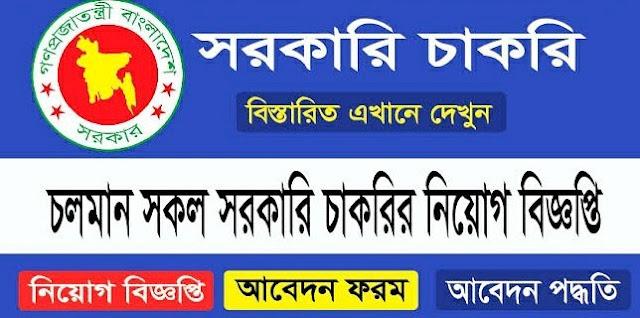 সরকারি চাকরির খবর ১৮ ফেব্রুয়ারি ২০২১ - Government Job Circular 18 February 2021 - sorkari chakrir khobor 2021