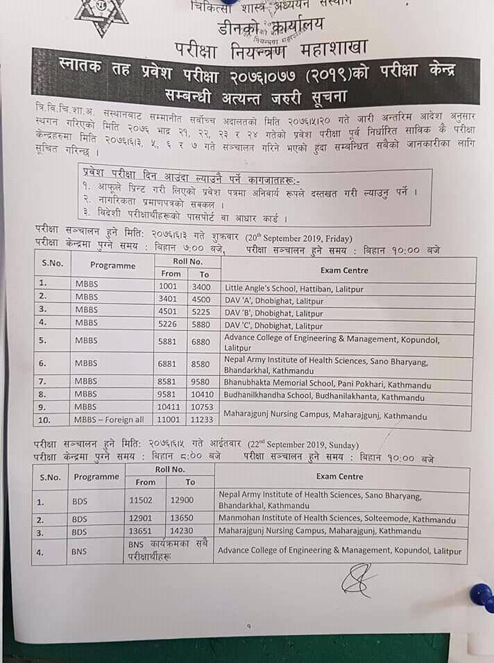IOM entrance exam notice 2076 after postponement