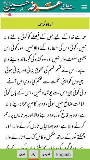 Dua Arafah Imam Hussain a.s. u062fu0639u0627u0626u06d2 u0639u0631u0641u06c1 1.4 screenshots 4