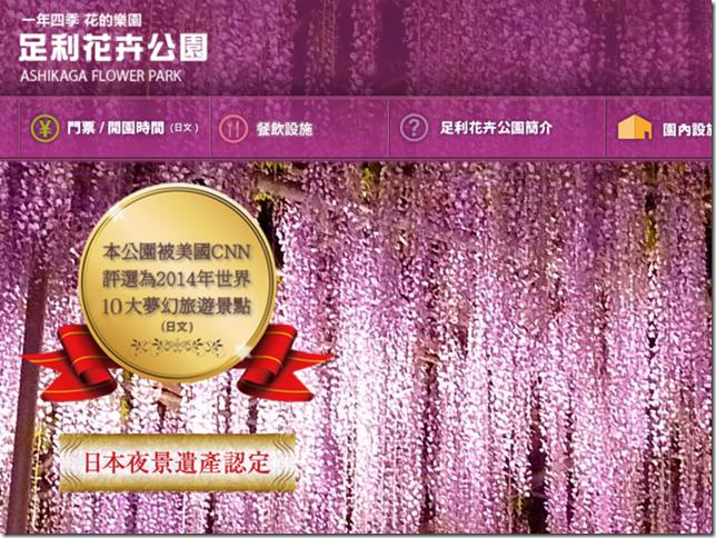 在最美的季節遇見足利紫籐花卉公園:門票交通攻略實況(上)01