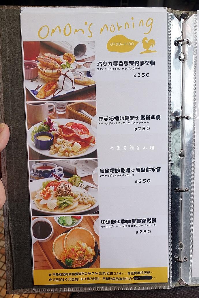 4 杏桃鬆餅屋