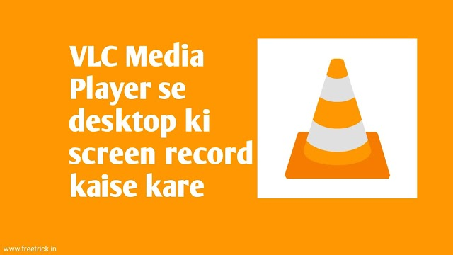 VlC Media Player se desktop ki Screen ki recording kaise kare.