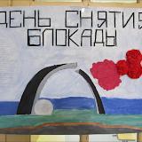 Концерт, посв. Дню снятия блокады 2012г.