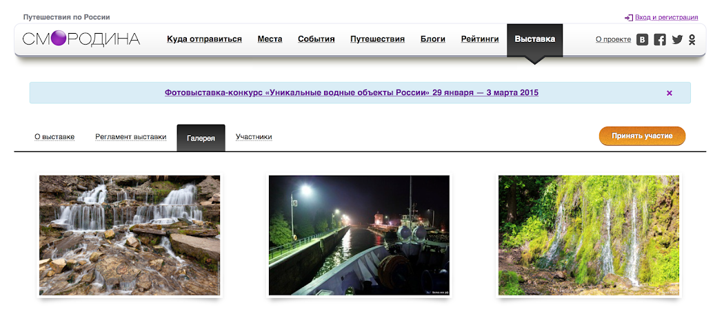 Фотовыставка «Уникальные водные объекты России»