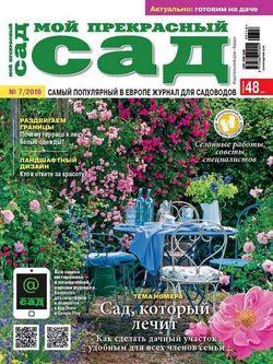 Читать онлайн журнал<br>Мой прекрасный сад (№7 июль 2016)<br>или скачать журнал бесплатно