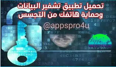 تحميل تطبيق intra تشفير البيانات وحماية هاتفك
