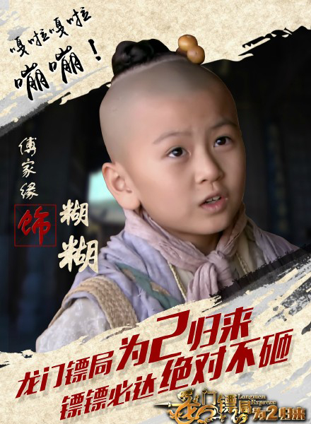 Longmen Express 2  China Drama