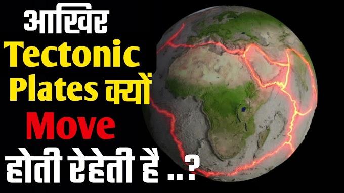 टेक्टोनिक प्लेट क्यों सरकती रहती है? Why tectonic plate move in hindi?  Tectonic plates in hindi.