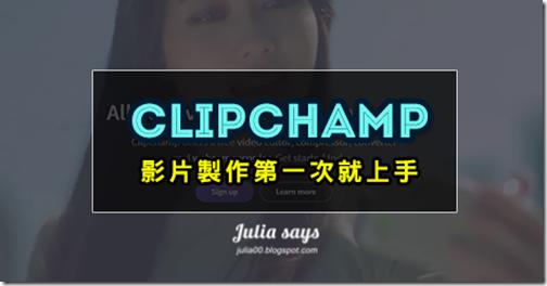 clipchamp00