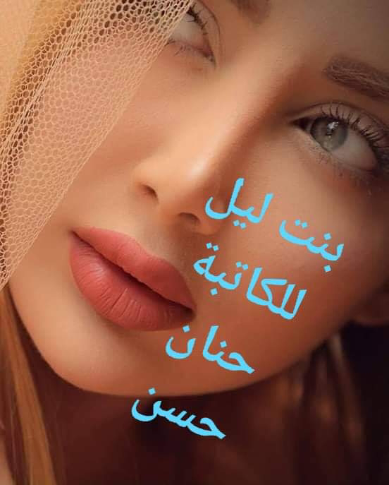 رواية بنت ليل الجزء الأول للكاتبة حنان حسن