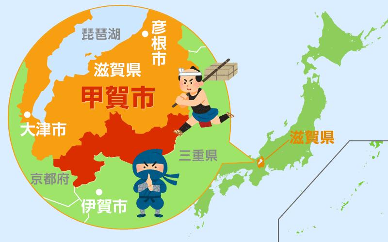 「忍者」で世界にアピール! 滋賀県甲賀市【現在はどうなって ...