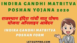 Indira Gandhi Matritva Poshan Yojana
