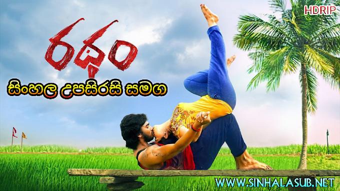 Ratham (2018) Sinhala Subtitles | සිංහල උපසිරසි සමග | අසාධාරණයට එරෙහි වූ තරුණයකුගේ ප්රේම අරගලය