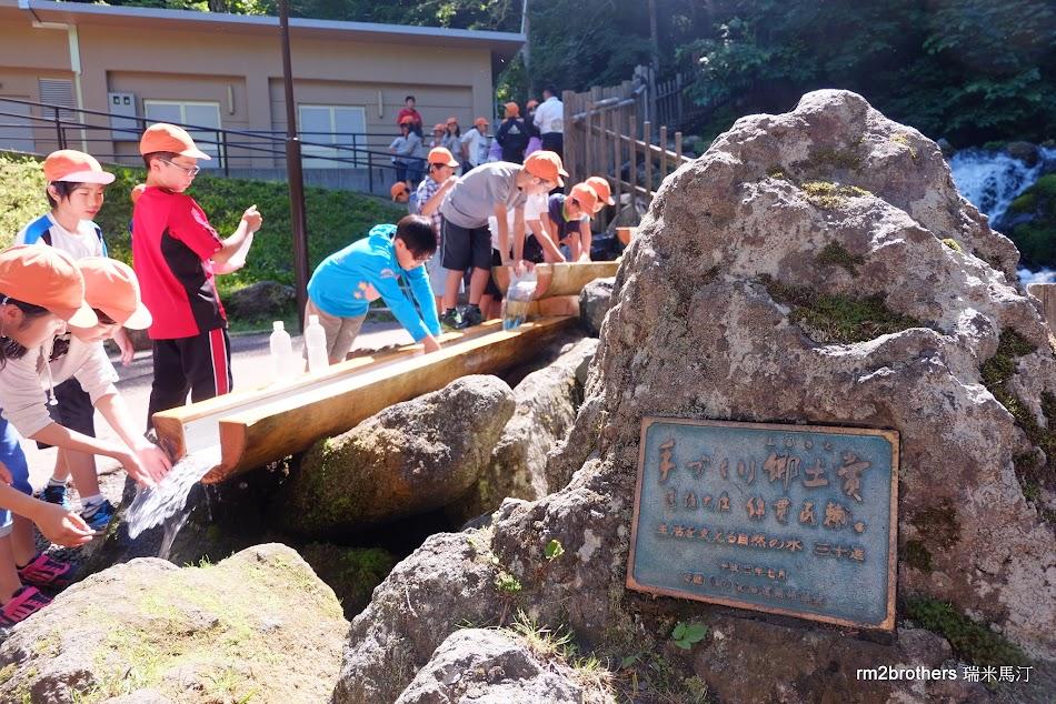 羊蹄山名水公園
