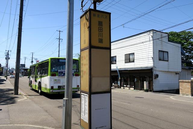 扇田川端 バス停