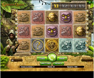 Гонзо квест игровой автомат играть бесплатно и без регистрации kings treasure игровой автомат